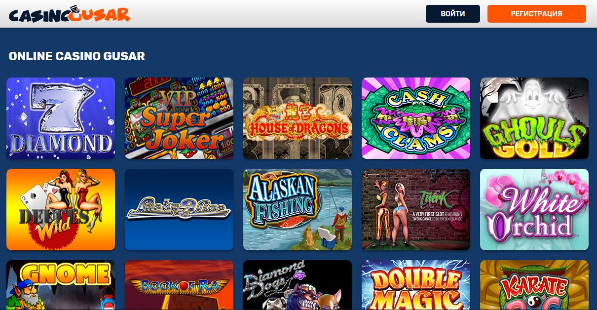 официальный сайт казино gusar зеркало вход